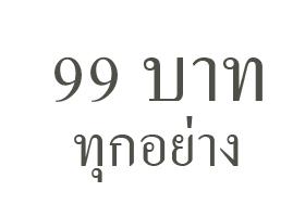 99บาท